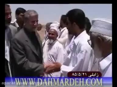 بازدید دکتر دهمرده از بلوچستان (استان س و ب) - دوم
