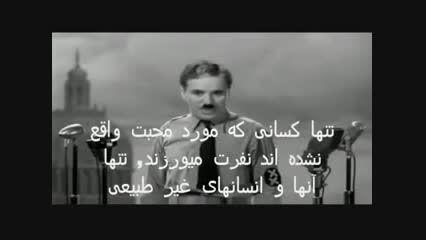 سخنرانی چارلی چاپلین در فیلم دیکتاتور بزرگ با زیر نویس