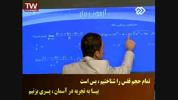کنکور با آموزش مهندس مسعودی آسان میشود - مشاوره 25