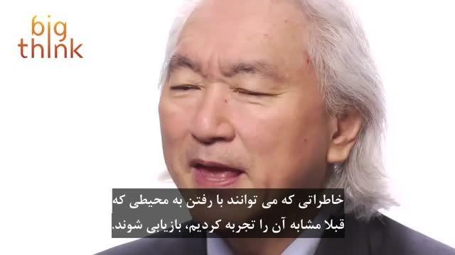 پروفسور میچیو کاکو - دژاوو چیست؟