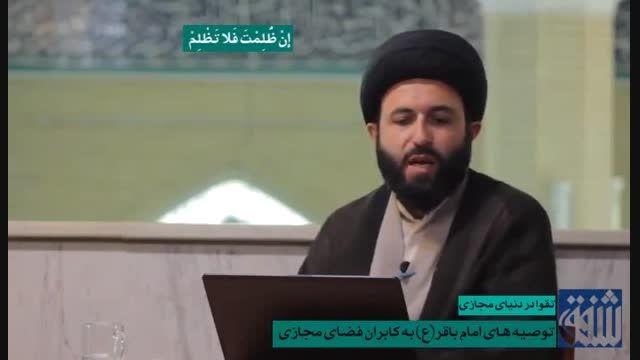 توصیه های امام باقر(ع) به کاربران فضای مجازی... عالیه
