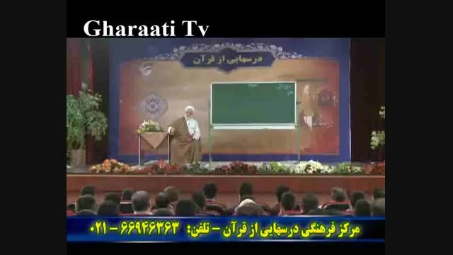 قرائتی / برنامه درسهایی از قرآن *************