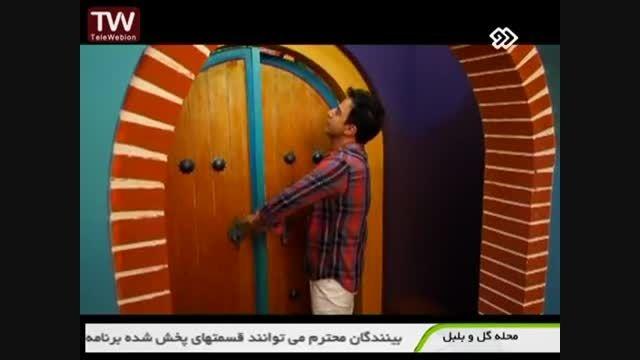 نعیمه نظام دوست در محله گل و بلبل عمو پورنگ / قسمت ششم