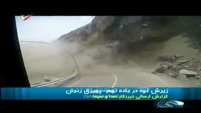 لحظه ریزش کوه در جاده زنجان!