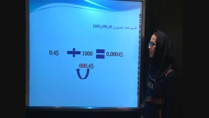 تقسیم اعداد اعشاری بر۱۰، ۱۰۰ و۱۰۰ ریاضی ششم-فاطمه باقری