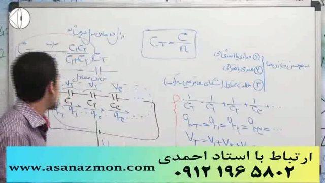 نمونه تدریس درس فیزیک کنکور تجربی و کنکور ریاضی 18