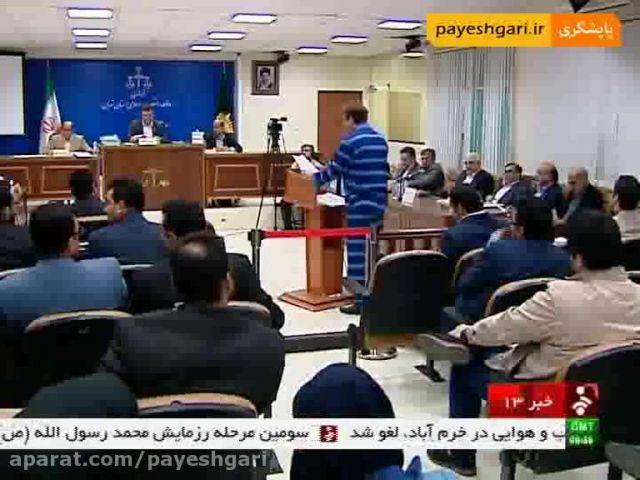 دادگاه علنی متهم نفتی