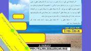 فیلم حل تمرین صفحه 52کتاب ریاضی پایه هفتم