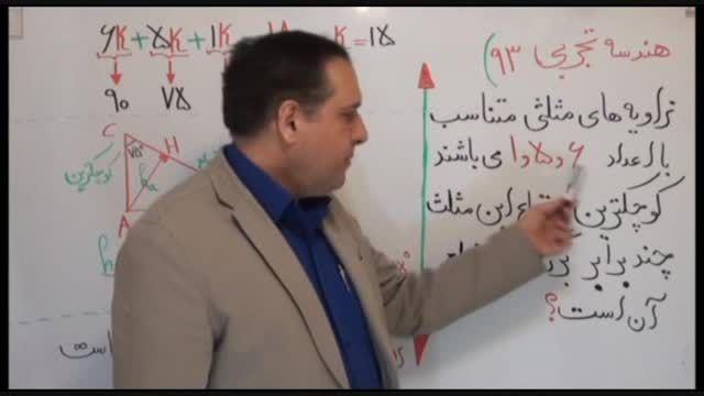 برترین استاد ریاضیات کشور و هندسه کنکور(2)-مهندس دربندی