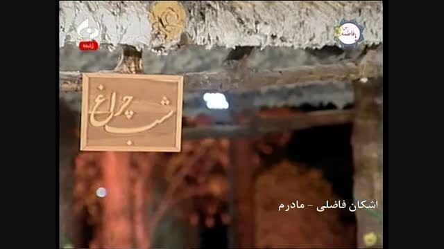 اجرای آهنگ اشکان فاضلی - مــادرم  ( پخش از شبکه سمنان )