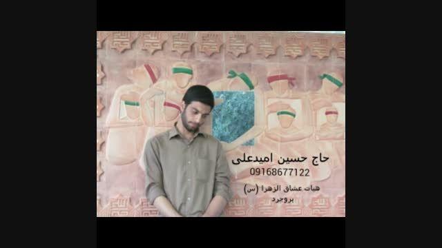 مداحان بروجرد-حاج حسین امیدعلی-شور شهدایی ولایی انقلابی