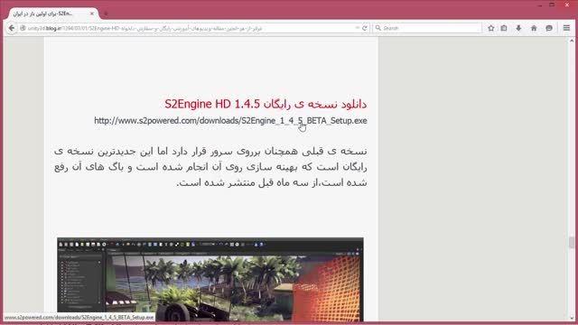 نحوه نصب و راه اندازی S2Engine HD 1.4.5 به زبان فارسی