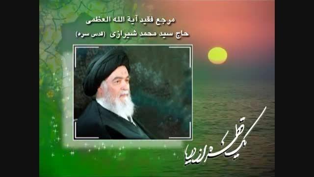 سخنان آیت الله العظمی سید محمد شیرازی (1)