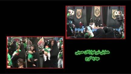 همایش شیرخوارگان حسینی در مهدیه کرج
