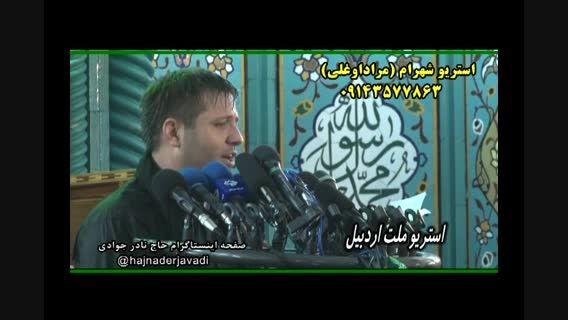 حاج نادر جوادی/ ذموی طشت گذاری ارذبیل 94