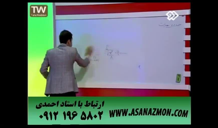 آموزش  درس ریاضی - کنکور ۲۵