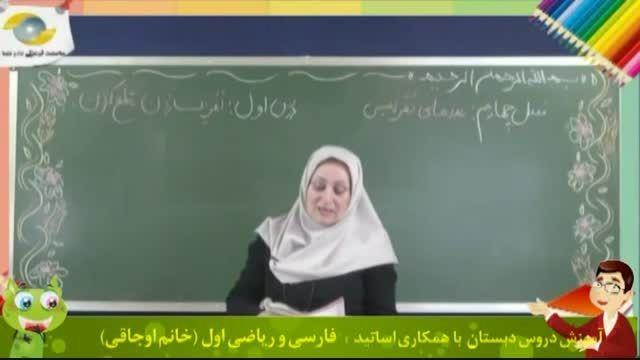دبیر دسا - فیلم آموزشی ریاضی ششم دبستان - خانم جوادی