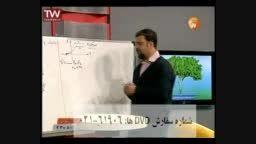 تدریس استاد سادات در فرصت برابر 5اردیبهشت پارت سوم