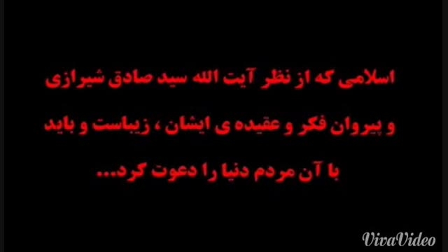 سید صادق شیرازی ! مرجعیت! مگه میشه ! مگه داریم!!!!!!