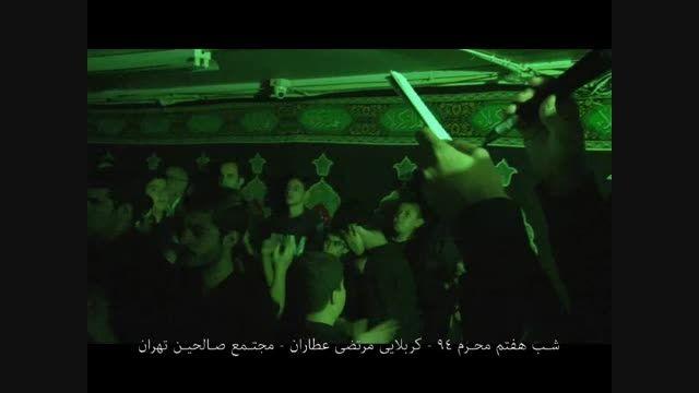 شب هفتم محرم 94 -مجتمع صالحین- کربلایی مرتضی عطاران(2)