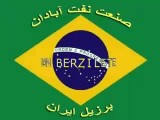 صنعت نفت آبادان برزیلته
