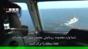 اخطار هواپیمای گشت دریایی ارتش به 2 فروند ناو آمریکایی