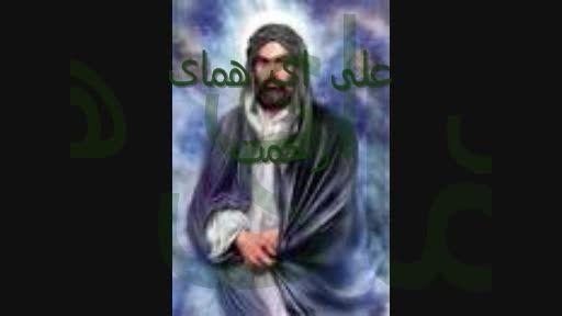 کلیپ علی ای همای رحمت(محمد اصفهانی)