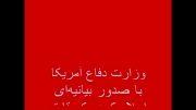 تیراندازی گشتی امریکایی به یک کشتی ایرانی درخلیج فارس