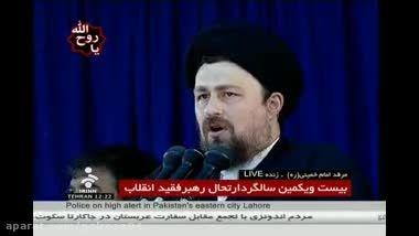 شعار علیه سید حسن خمینی در مراسم رحلت امام