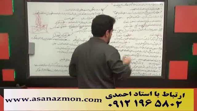 آموزش خط به خط دین و زندگی کنکور استاد احمدی - 4/10