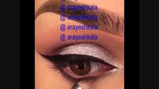 آموزش سریع آرایش کردن دور چشم