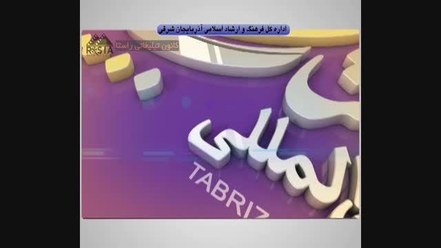 نمایشگاه بین المللی کتاب تبریز