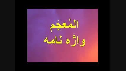 کلیپ آموزش واژگان درس ششم عربی هفتم