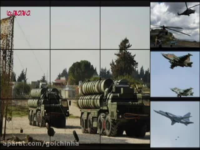 تسلیحات روسیه در جنگ با داعش (فیلم گلچین صفاسا)