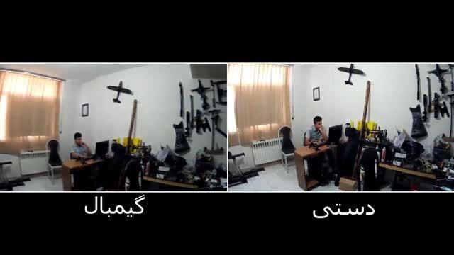 تست لرزشگیر مینی ronin  ساخت ایران
