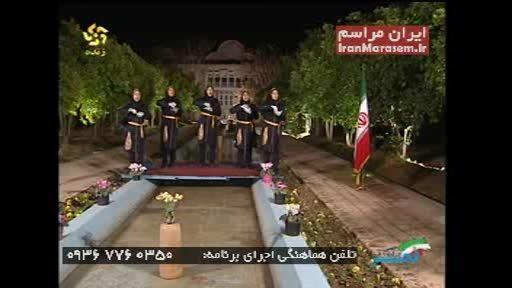 اجرای ناشنوایان شیراز در شبکه فارس - وطنم پاره تنم
