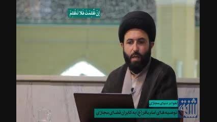 توصیه های امام محمد باقر(ع) به کاربران فضای مجازی