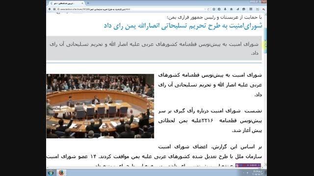 سید یمانی  آخرالزمان و تحریم شورای امنیت