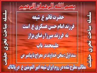 حضرت قائم ع شیعه فرزند امام حسن عسكری ع است نه فرزند ..