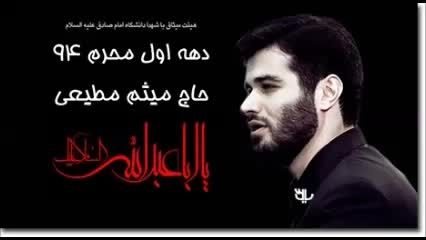 حاج میثم مطیعی شب دوم محرم 1394 دانشگاه امام صادق (ع)