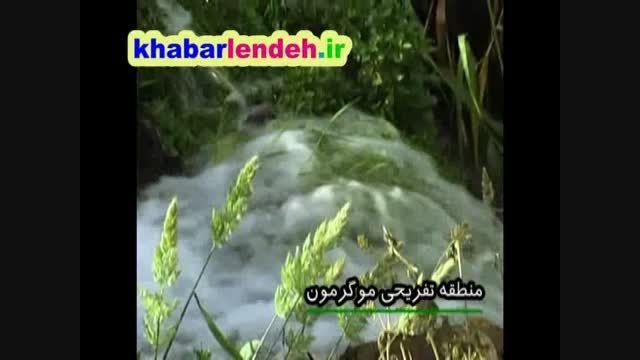 معرفی جاذبه های گردشگری شهرستان لنده(منطقه موگرمون)