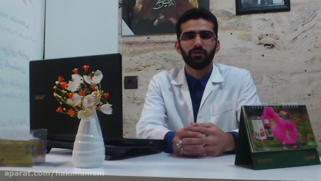 درمان پرمویی-طب سنتی-استادحکیم امانی