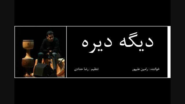 رامین علیپور (دیگه دیره)