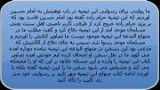 رسوایی مسلمان موحد در دفاع از ابن تیمیه شماره دوم