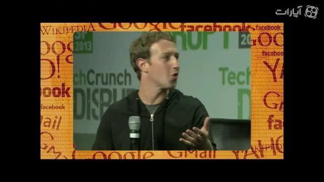 فیس بوک (Facebook) خانه شیشه ای
