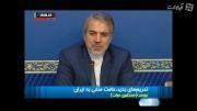 فهرست جدید تحریم های آمریکا علیه ایران