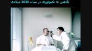 نگاهی به تکنولوژِی های سال 2020