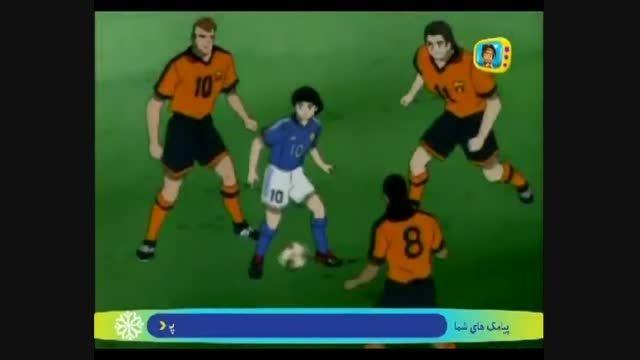 کارتون فوتبالیست ها 4 قسمت 41 دوبله فارسی