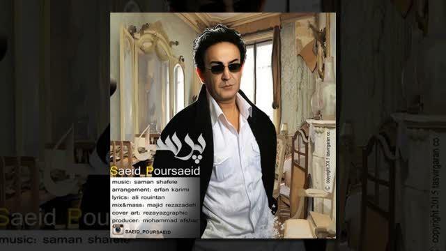 Saeid Poursaeid - Parseh - سعید پورسعید - پرسه