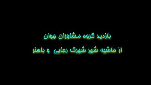 بازدید از حاشیه شهر - گروه مشاوران جوان شهرداری مشهد